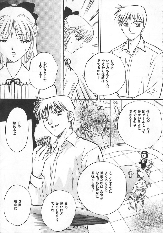【エロ漫画】ゲームに負けた罰として友達の前で兄に拘束され近親相姦で犯される妹。 006