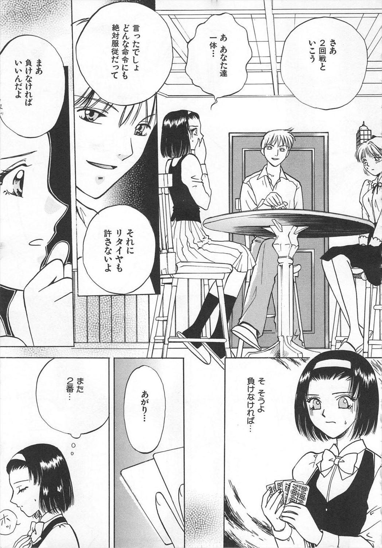 【エロ漫画】ゲームに負けた罰として友達の前で兄に拘束され近親相姦で犯される妹。 008