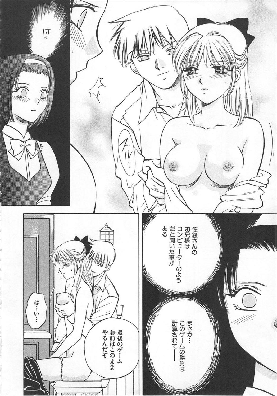 【エロ漫画】ゲームに負けた罰として友達の前で兄に拘束され近親相姦で犯される妹。 009