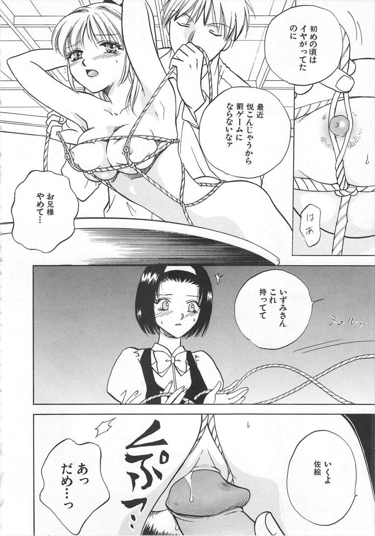 【エロ漫画】ゲームに負けた罰として友達の前で兄に拘束され近親相姦で犯される妹。 015