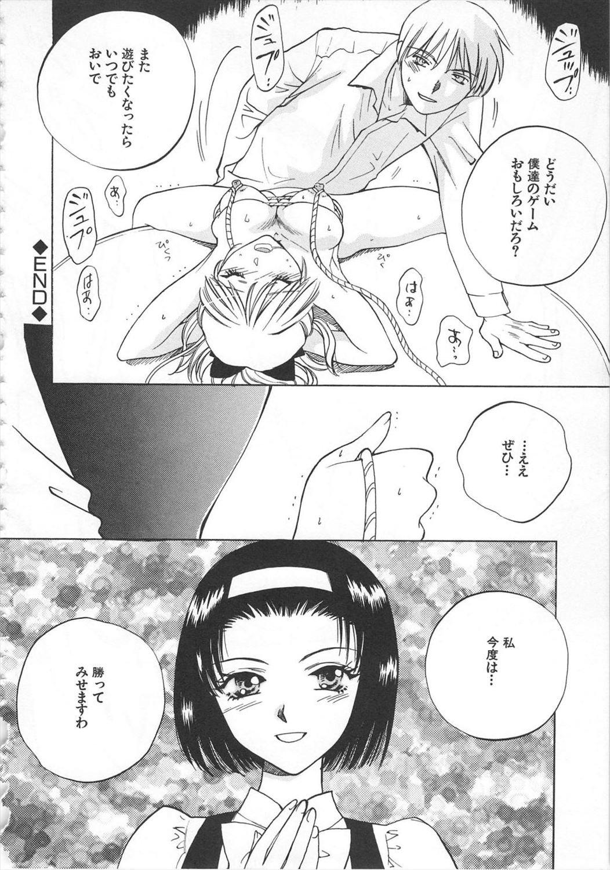 【エロ漫画】ゲームに負けた罰として友達の前で兄に拘束され近親相姦で犯される妹。 020