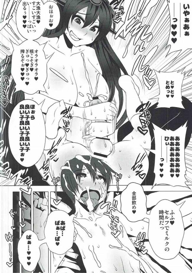 【艦これ エロ漫画・エロ同人】長門と陸奥のたのしい保育教練 (11)