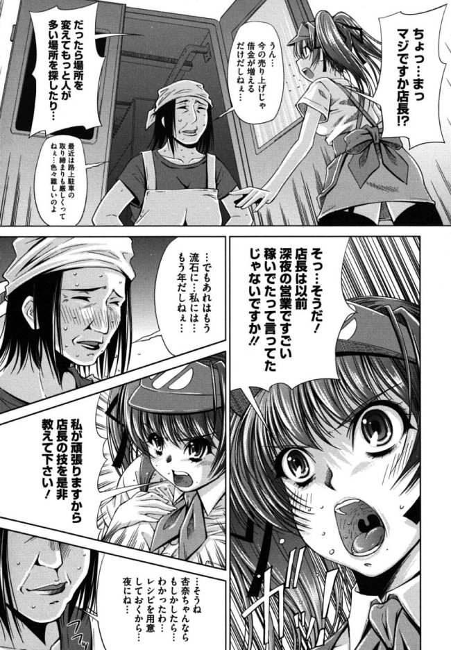 【エロ漫画・エロ同人】ソーセージが太くて長いホットドッグが大好きな杏奈ちゃんがホットドッグになっちゃった♡ (4)