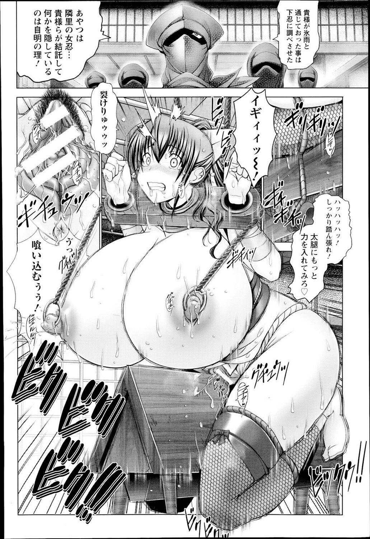 【エロ漫画】ギロチン拘束されて三角木馬の乗せられたり超巨根ちんぽに犯されたり輪姦陵辱されて拷問を受ける爆乳忍者・・・ 003