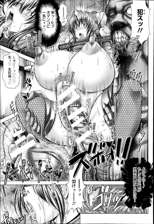 【エロ漫画】ギロチン拘束されて三角木馬の乗せられたり超巨根ちんぽに犯されたり輪姦陵辱されて拷問を受ける爆乳忍者・・・ 021