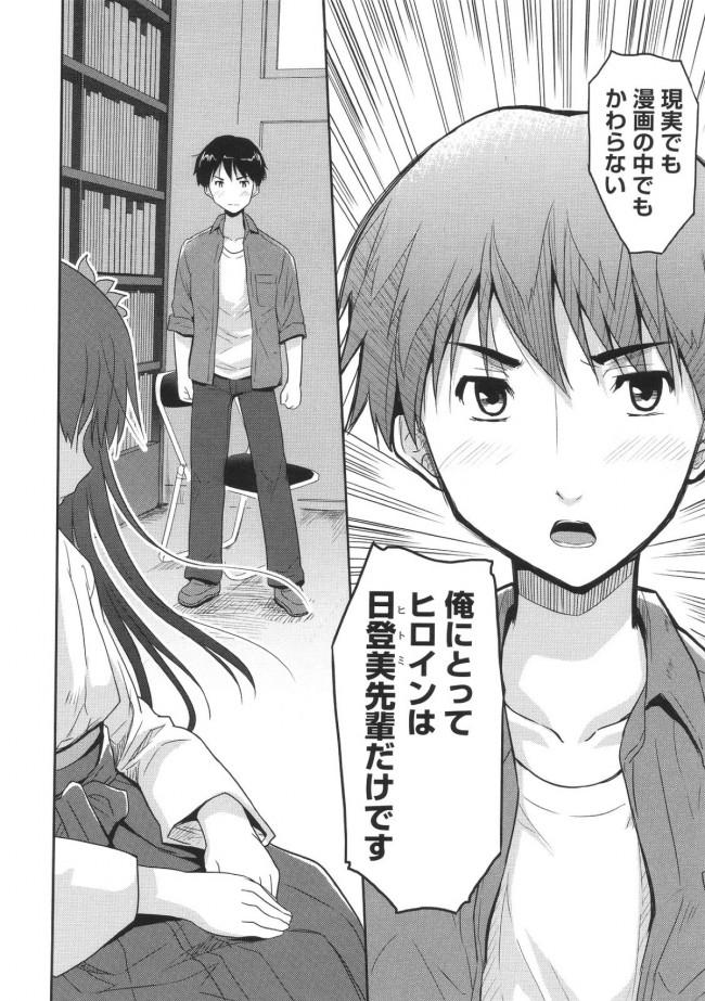 [唐辛子ひでゆ] 妄想リアル (14)