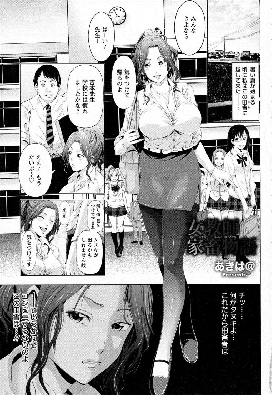 【エロ漫画】東京から田舎の学校に転勤した巨乳な先生が万引きを注意した男子生徒に青姦レイプされて肉便器先生になっちゃったwww 005