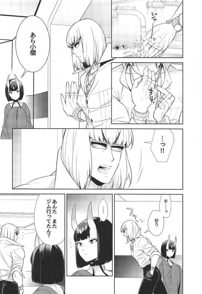 【FGO エロ漫画・エロ同人】ゴールデンは黄金色の夢を見るのか (13)