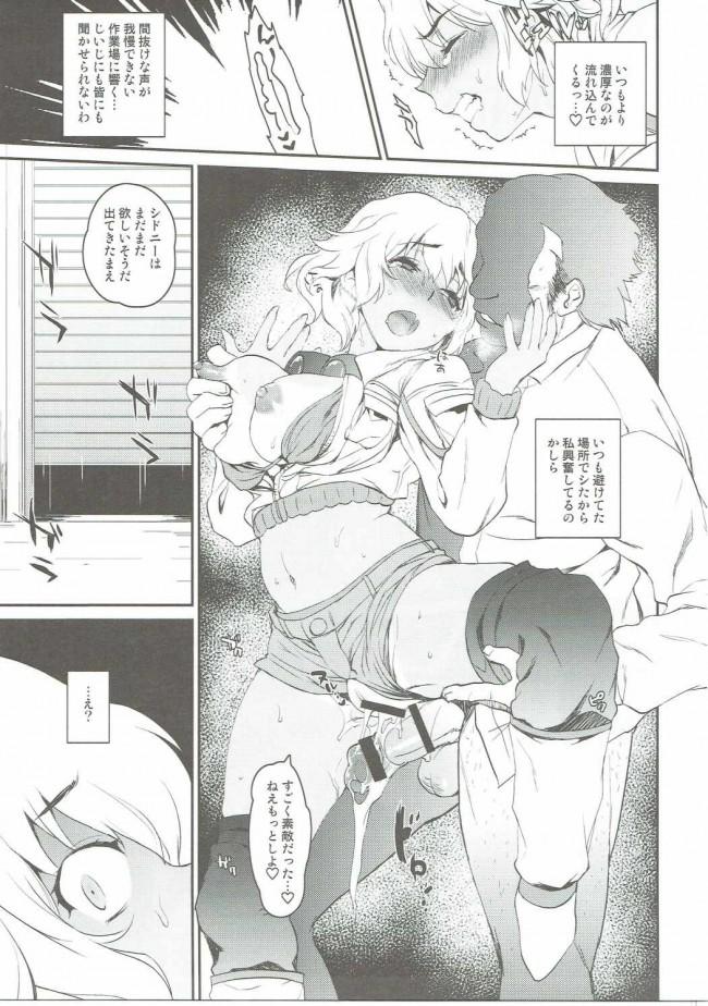 【ファイナルファンタジー15 エロ漫画・エロ同人】じいじには内緒にしてね (16)