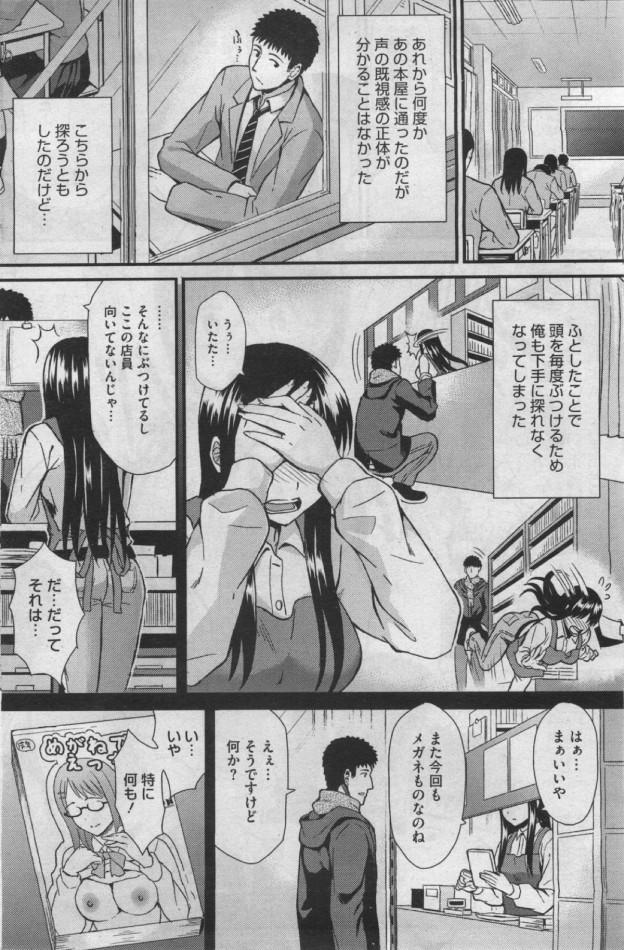 【エロ漫画・エロ同人誌】いつもエロ本を買いに来るクラスメイトの橋本君が好きな水門さんはついに…!! (6)