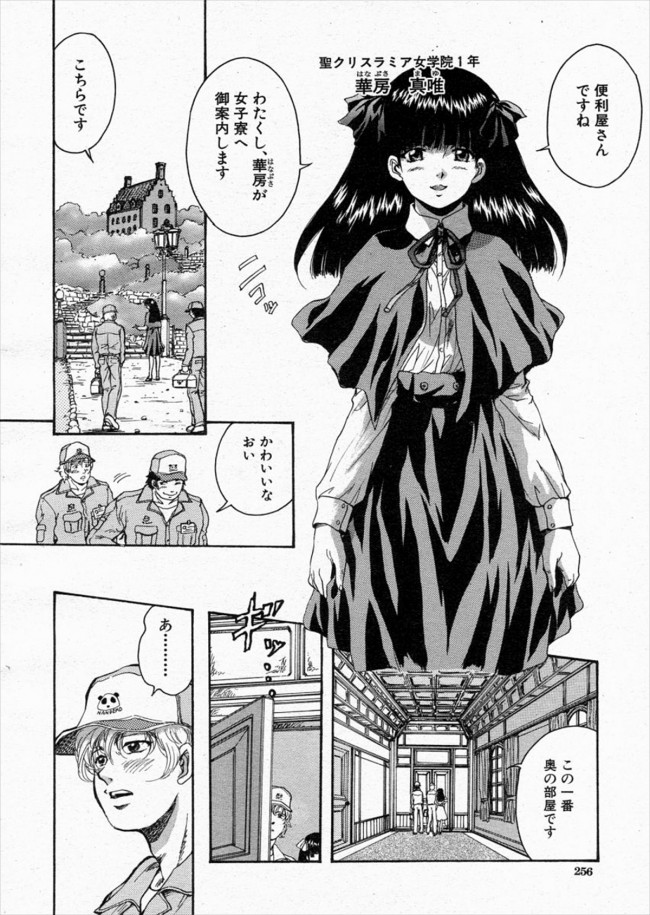 【エロ漫画・エロ同人誌】仕事ですっげー名門のお嬢様学校へ行ったらお嬢様のマンコもアナルも処女頂いちゃった♪ (2)