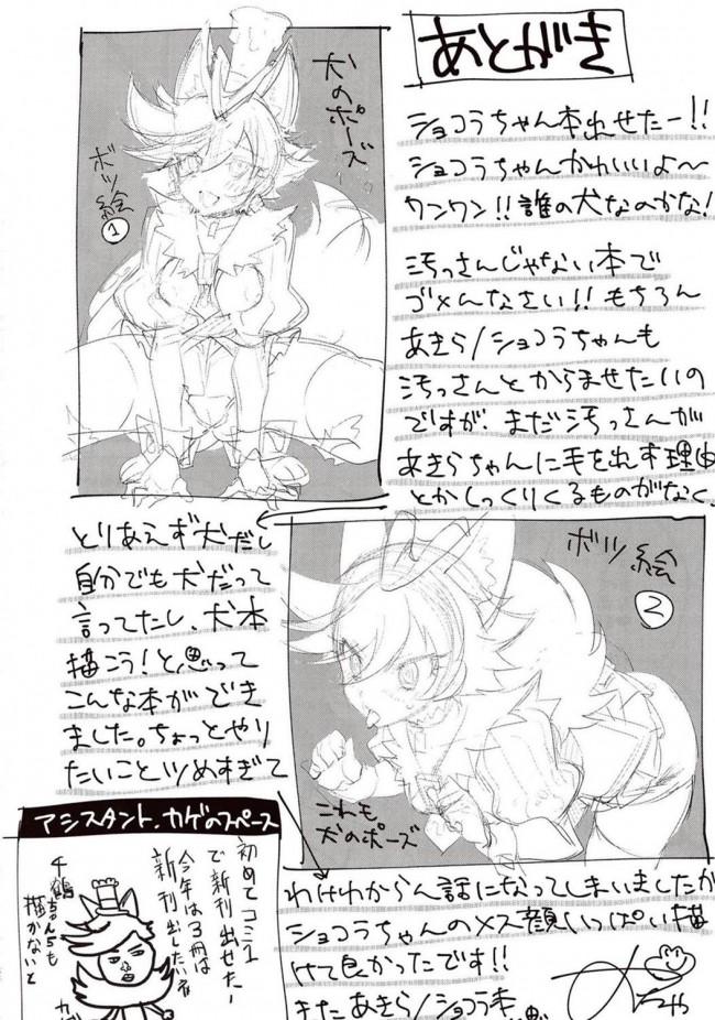 【プリアラ エロ同人】ショコラちゃんのキラキラ☆露出獣姦 (25)