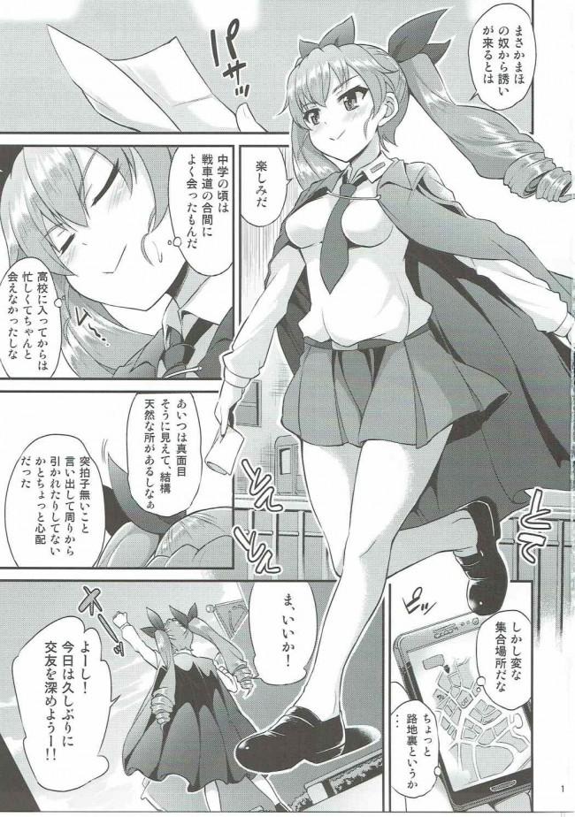 【ガルパン エロ同人】まほチョビパーティー (2)