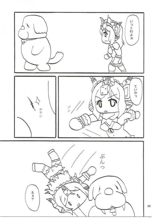 【ラブライブ! エロ同人誌】待ちきれないYO!!【かたまり屋】 (32)
