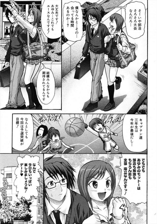 【エロ漫画・エロ同人誌】バスケ部エースで巨乳女子校生のあゆみが先輩に猛アピールした結果、教室でラブラブセックス♡ (3)