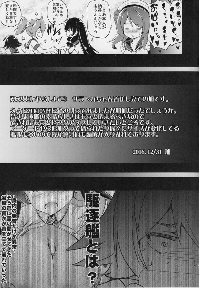 【艦これ エロ同人】挟襲駆逐隊 (24)