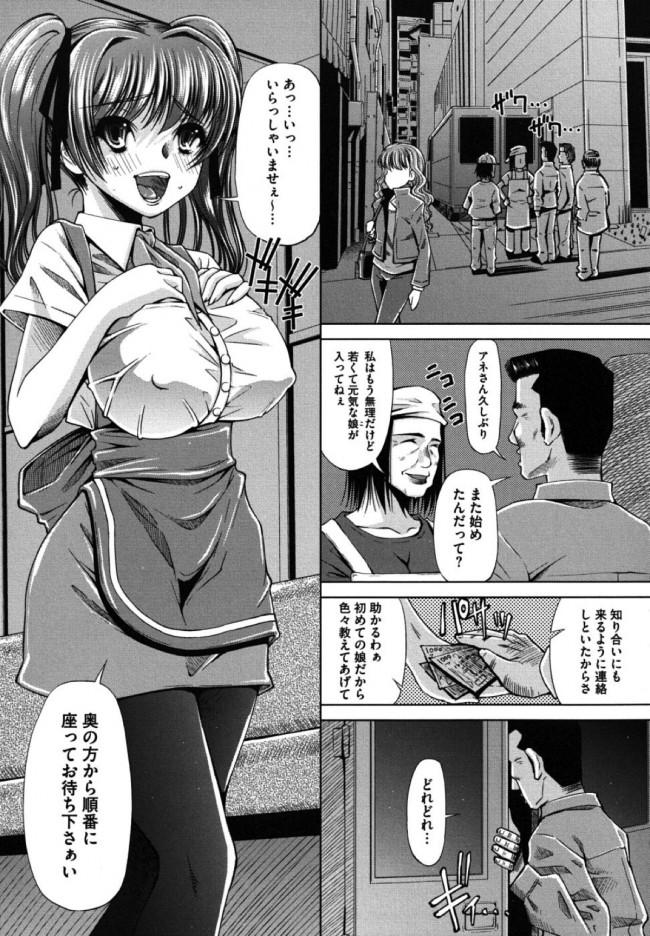 【エロ漫画・エロ同人】ソーセージが太くて長いホットドッグが大好きな杏奈ちゃんがホットドッグになっちゃった♡ (5)