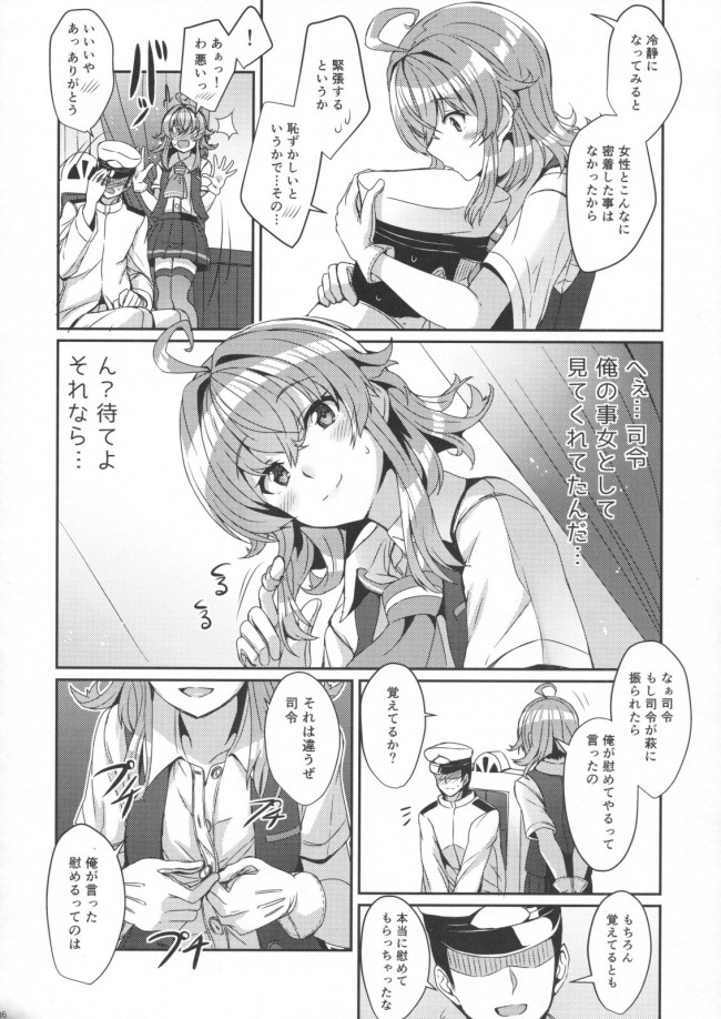 【艦これ エロ漫画・エロ同人】嵐の秘めたコイゴコロ (5)