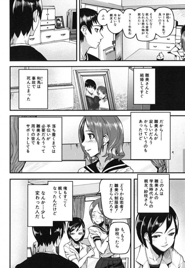 【エロ漫画・エロ同人誌】事故で死んだ兄貴の嫁、雛美さんの力になれれば…と今日も手伝いに来たが…想いはもう、止まらない。 (4)
