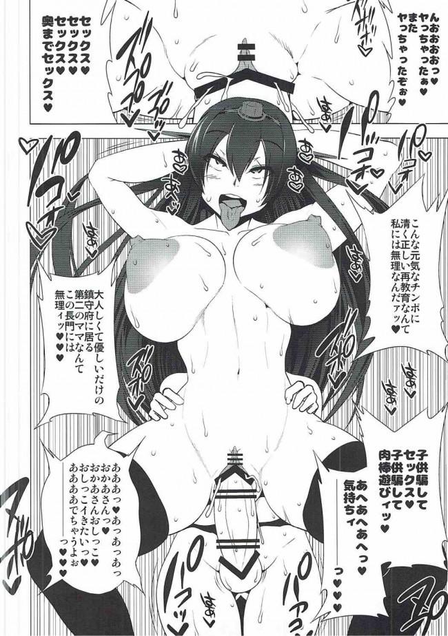 【艦これ エロ漫画・エロ同人】長門と陸奥のたのしい保育教練 (9)