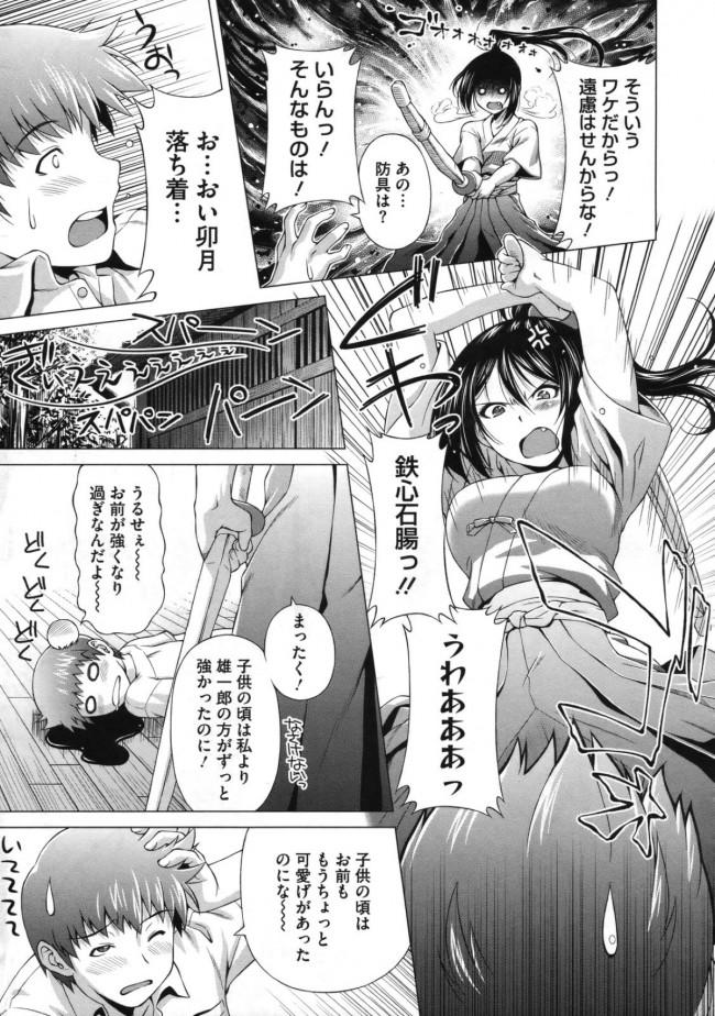 【エロ漫画・エロ同人】朝稽古するはずだったのにセックスしちゃってそっちの稽古になっちゃった・・・w (3)