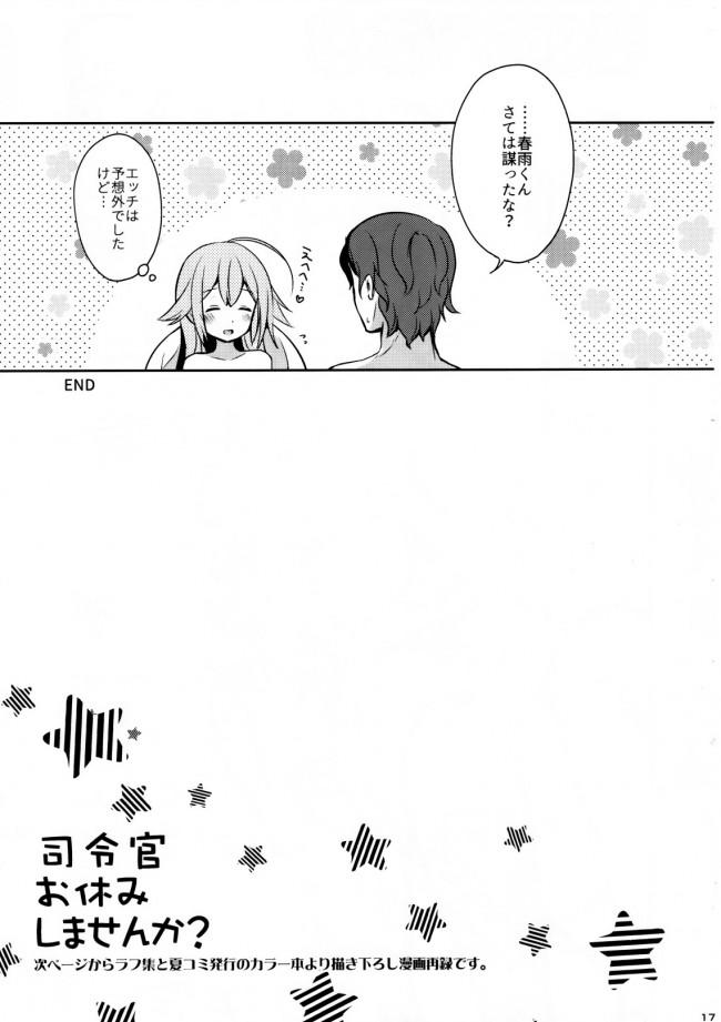 【艦これ エロ同人誌】司令官お休みしませんか?【Apple Water】 (16)