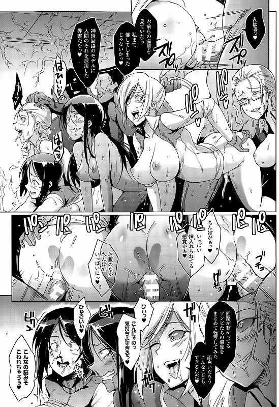 【エロ漫画・エロ同人誌】ゾンビになった人間たちが乱交中出しセックスしまくってイキ狂う!!!!!! 019