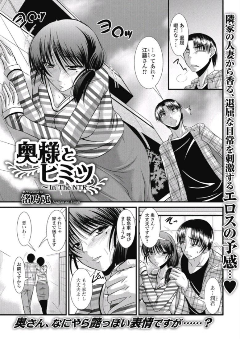 【エロ漫画】一人遊びがエスカレートした変態オナニー人妻へのお仕置きNTRセックス開始ッ!!!! 002