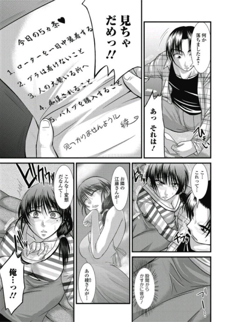 【エロ漫画】一人遊びがエスカレートした変態オナニー人妻へのお仕置きNTRセックス開始ッ!!!! 004