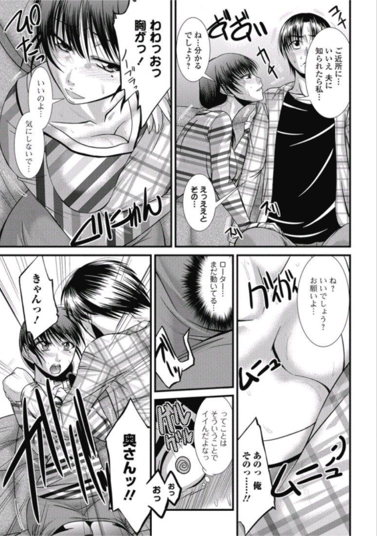 【エロ漫画】一人遊びがエスカレートした変態オナニー人妻へのお仕置きNTRセックス開始ッ!!!! 006