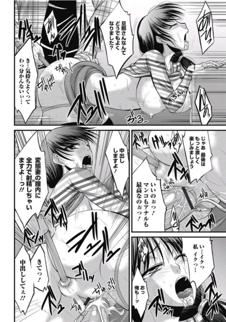 【エロ漫画】一人遊びがエスカレートした変態オナニー人妻へのお仕置きNTRセックス開始ッ!!!! 014
