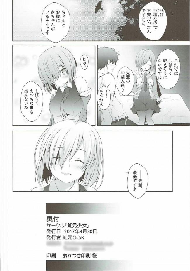 【FGO エロ同人】最低先輩とデミ後輩ちゃん (21)