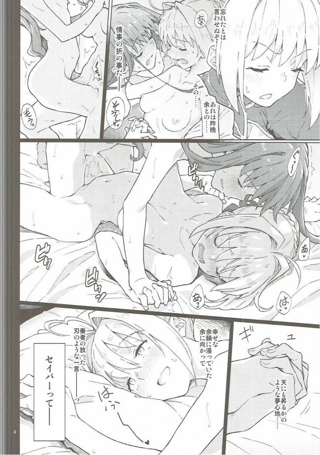 【Fate/EXTELLA エロ同人】ネロが今日も奏者とレズエッチを楽しんでいると奏者に屈辱的な言葉をぶつけられて根に持ち、奏者をふたなりにしてセックスをしますwwwwwwwwww (5)