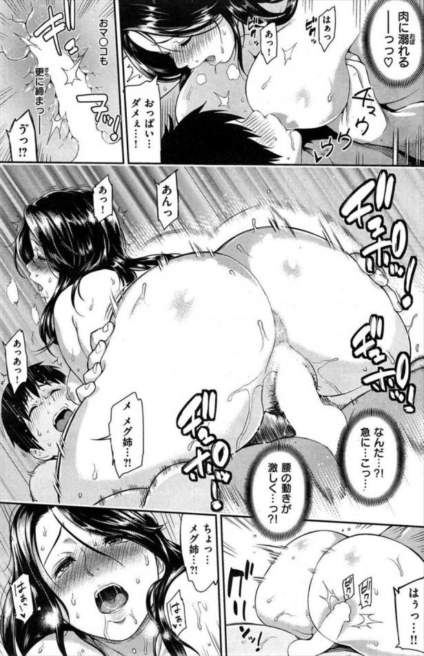 【エロ漫画・エロ同人】ムチムチ爆乳なメグ姉を押し倒したら「・・・今日だけ・・・だからね・・・?」とお許し頂けました~☆ (17)