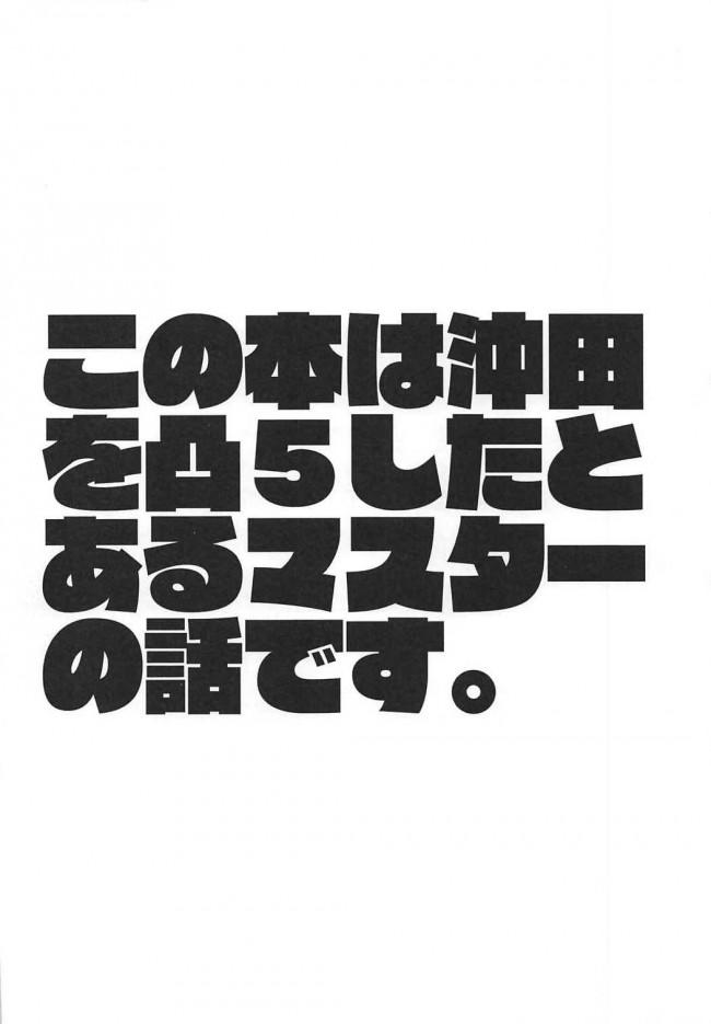 【FGO エロ漫画・エロ同人】俺の沖田さん (3)
