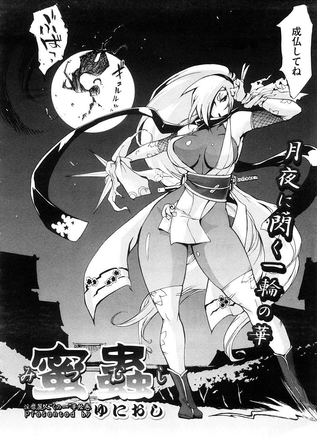 【エロ漫画】色仕掛けの術で武将を仕留めようとしたが、捕らえられて拘束されたエロカワ巨乳くノ一がマンコにアナルにちんぽぶち込まれて2穴同時輪姦中出しレイプ陵辱されてしまっている~!! 003