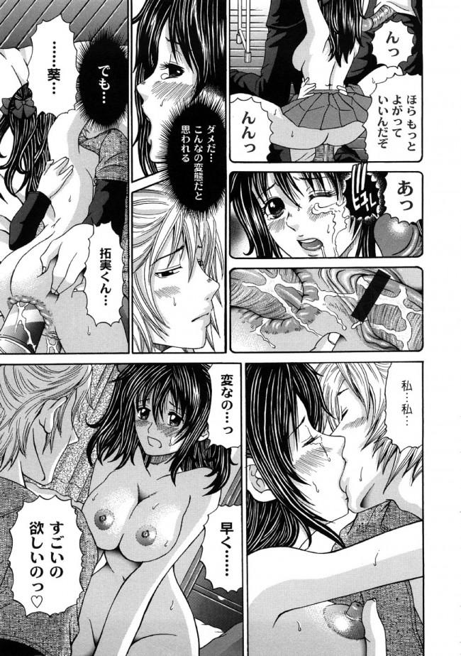 【エロ漫画・エロ同人誌】クラスの男子たちに輪姦レイプされた彼女がMっ気覚醒して変態セックスで絶頂!! (13)