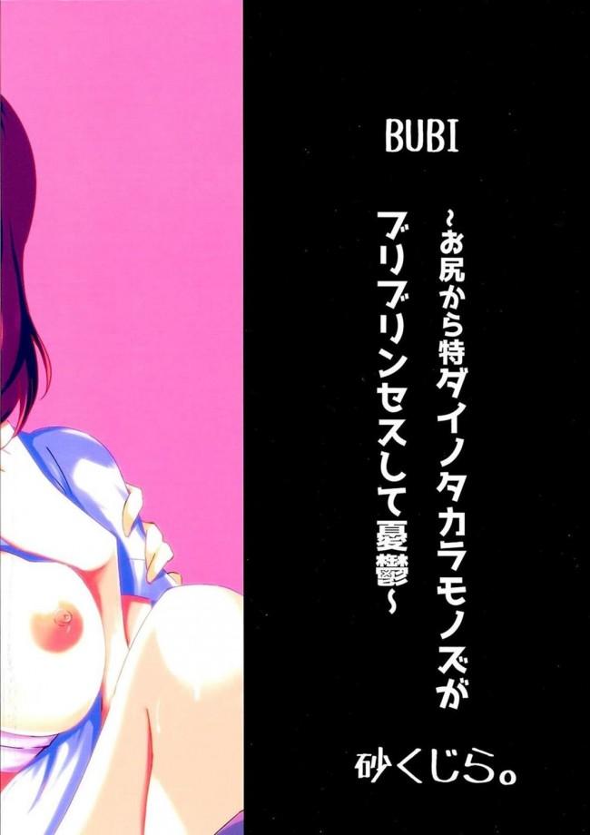 【ラブライブ! エロ漫画・エロ同人】BUBI~お尻から特ダイノタカラモノズがブリブリンセスして憂鬱~ (22)