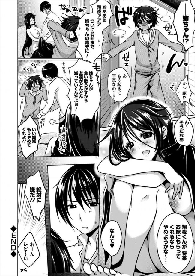 【エロ漫画・エロ同人誌】授業のプリントを友達の家に届けに行ったら爆乳なお姉さんに逆レイプされちゃいました…w (24)