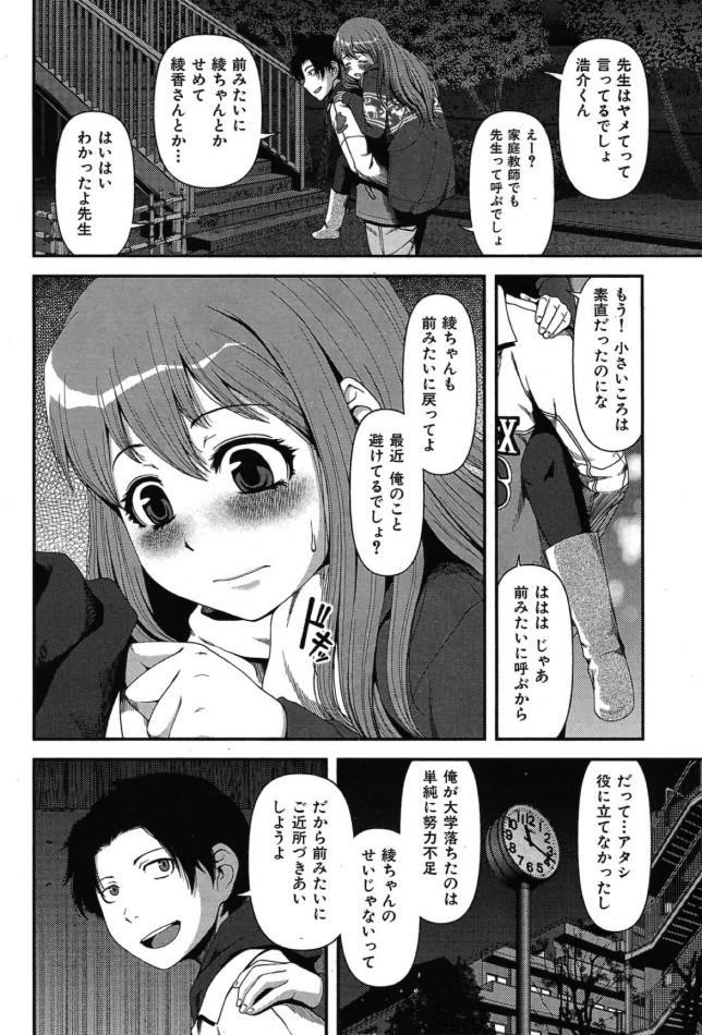 【エロ漫画・エロ同人】家庭教師のお姉さんが「浪人させたのは自分の責任・・・」ってセックスさせてくれたおwwwwwww (2)