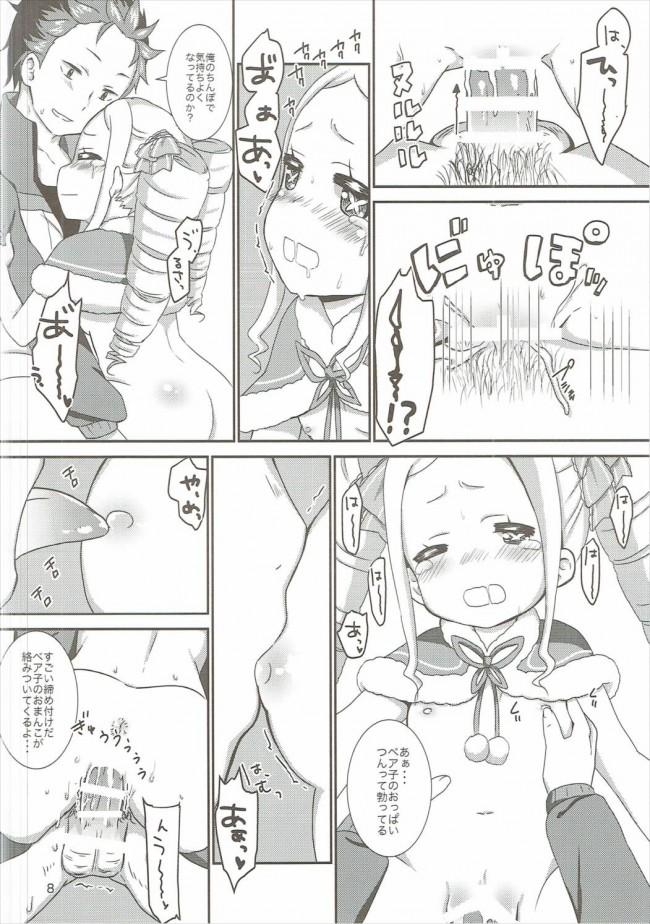 【リゼロ エロ漫画・エロ同人】ロリータ幼女のベアトクスが処女じゃないことを見せるというwww (7)