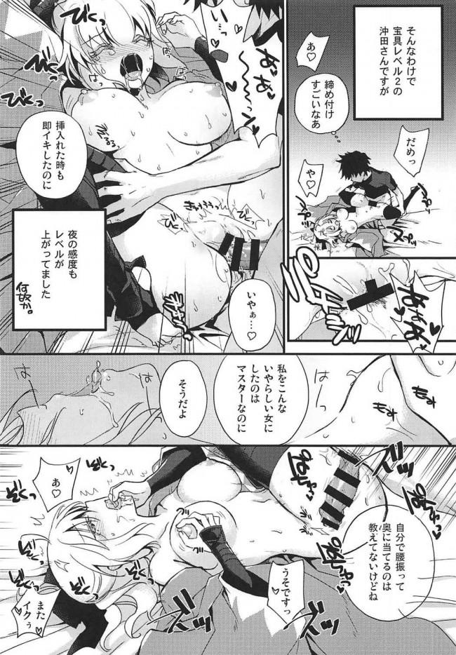 【FGO エロ漫画・エロ同人】俺の沖田さん (11)