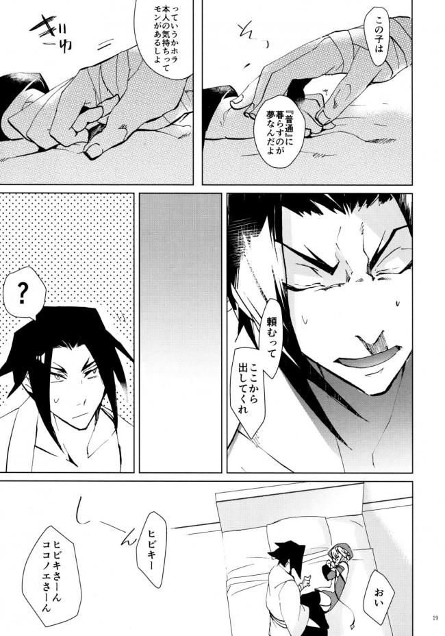 【ブレイブルー エロ漫画・エロ同人】カグラ=ムツキとノエル=ヴァーミリオンが部屋に閉じ込められてセックスしまくるwwwww (18)
