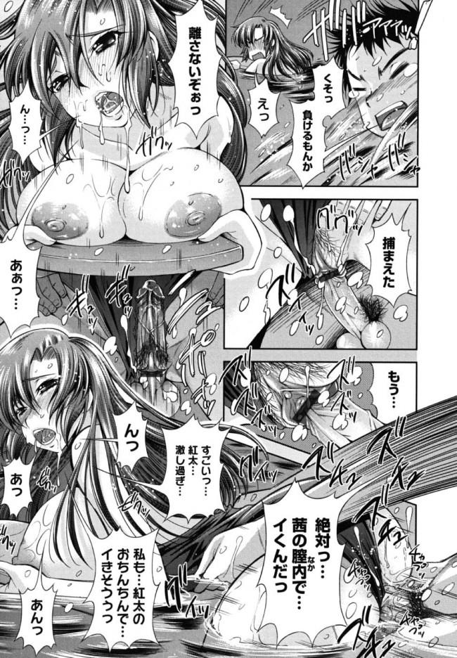 【エロ漫画・エロ同人誌】かなずち男子が足を地面につけないように水中セックスで中出しフィニッシュ♪ (17)