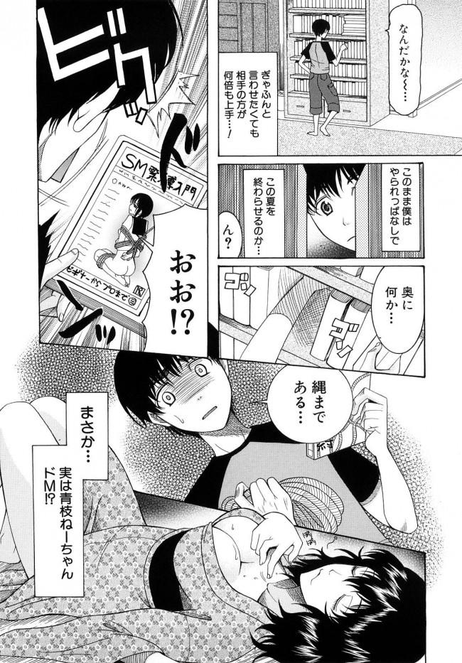 従姉妹の青枝ねーちゃんに弄ばれていた少年だったが寝ているところを拘束して屈服させることに成功した!!のだが・・・ww (5)
