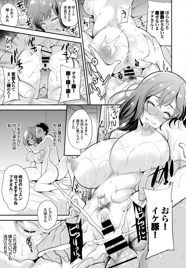 【エロ漫画・エロ同人誌】ジムに通いだした巨乳人妻はそこで出会ったトレーナーの性奴隷になって乱交セックス三昧♡ (9)