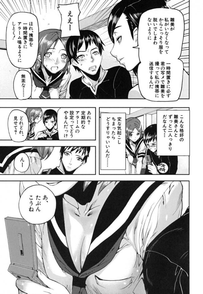 【エロ漫画・エロ同人誌】事故で死んだ兄貴の嫁、雛美さんの力になれれば…と今日も手伝いに来たが…想いはもう、止まらない。 (7)