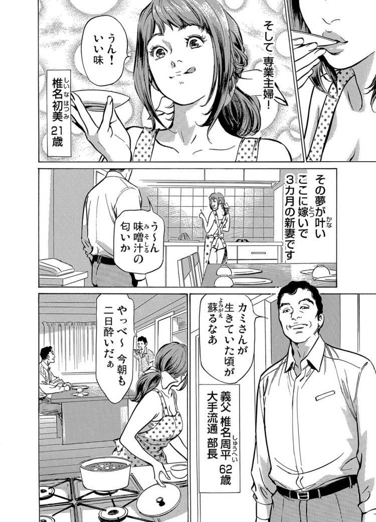 【エロ漫画】夫婦の営みもさっぱりで欲求不満気味な人妻が義兄に夜這いされてNTRセックスしちゃうお話wwwww 004