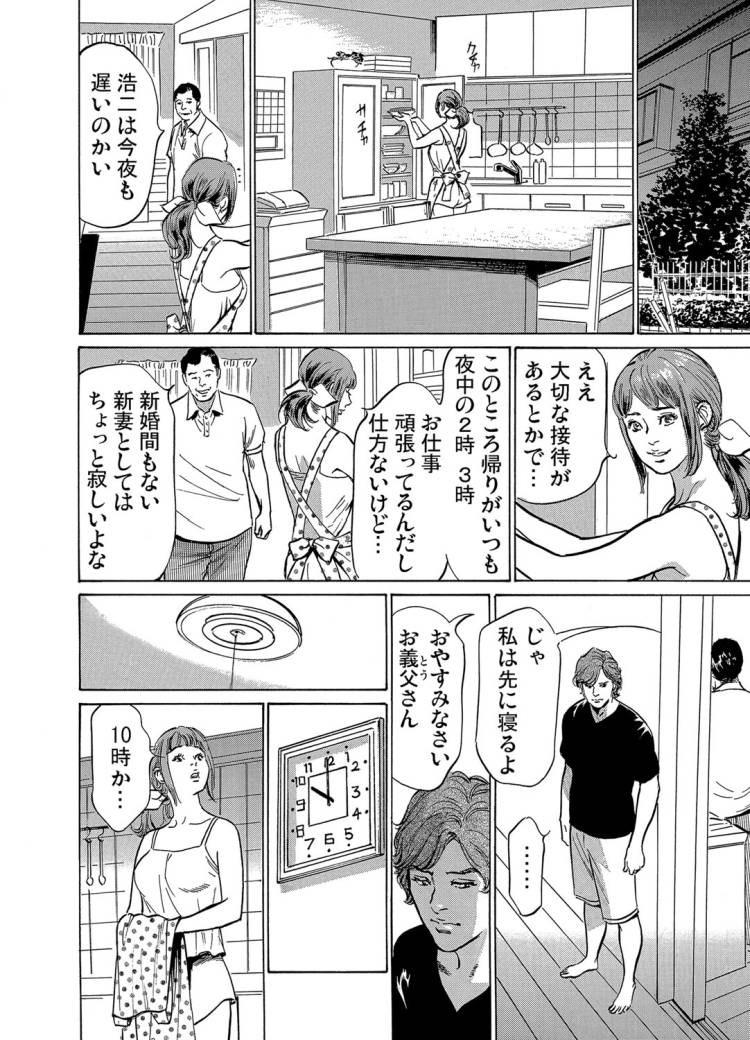 【エロ漫画】夫婦の営みもさっぱりで欲求不満気味な人妻が義兄に夜這いされてNTRセックスしちゃうお話wwwww 008