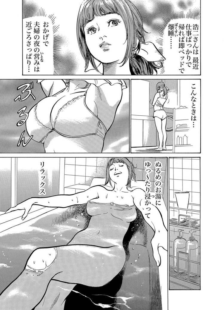 【エロ漫画】夫婦の営みもさっぱりで欲求不満気味な人妻が義兄に夜這いされてNTRセックスしちゃうお話wwwww 009